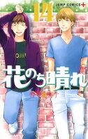 花のち晴れ 〜花男 Next Season〜 14巻