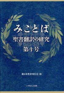 みことば(第1号) 聖書翻訳の研究 [ 新日本聖書刊行会 ]