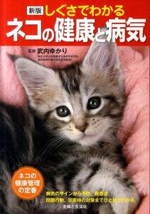 【楽天ブックスならいつでも送料無料】しぐさでわかるネコの健康と病気新版 [ 主婦と生活社 ]