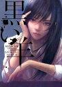 黒い羊 (ハーパーBOOKS 95) [ LS・ホーカー ]