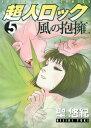 超人ロック風の抱擁(5) (ヤングキングコミックス) [ 聖悠紀 ]
