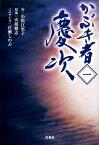 かぶき者慶次(1) (宝島社文庫) [ 小松江里子 ]