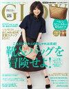 GLOW (グロー) 2015年 09月号 [雑誌]