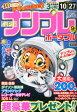 SUPER (スーパー) ナンプレポータブル 2015年 09月号 [雑誌]