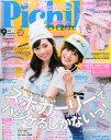 ピチレモン 2015年 9月号