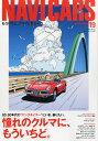 NAVI CARS (�ʥӥ�����) 19 2015ǯ 09��� [����]