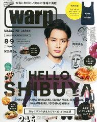 【楽天ブックスならいつでも送料無料】warp MAGAZINE JAPAN (ワープ マガジン ジャパン) 2015年...