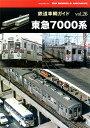 鉄道車輌ガイドVOL.26 東急7000系
