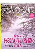【送料無料】大人の桜旅(2014)