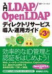 入門LDAP/OpenLDAPディレクトリサービス導入・運用ガイド 第3版 [ デージーネット ]