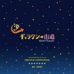 【楽天ブックスならいつでも送料無料】「ギャラクシー街道」オリジナルサウンドトラック [ (オ...