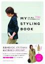 MY STYLING BOOK [ 日比理子 ]