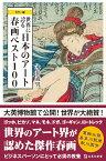 世界に誇る日本のアート春画ベスト100 カラー版 (宝島社新書) [ 永井義男 ]