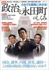 図解だれでも簡単に分かる!政治と永田町のしくみ 国会、選挙、議員…この国の政治に問題はないのか? (綜合ムック)