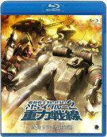 機動戦士ガンダム MSイグルー2 重力戦線3【Blu-ray】
