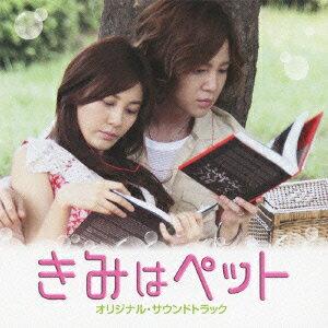 【送料無料】きみはペット オリジナル・サウンドトラック(CD+DVD)