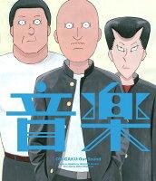 アニメーション映画『音楽』通常版【Blu-ray】