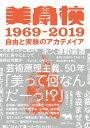 美学校1969-2019 自由と実験のアカデメイア [ 美学校 ]