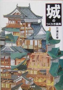 【送料無料】城のつくり方図典