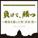 【送料無料】負けて、勝つ 〜戦後を創った男・吉田茂〜 オリジナルサウンドトラック [ 村松崇継 ]