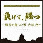 【送料無料】土曜ドラマスペシャル「負けて、勝つ 〜戦後を創った男・吉田茂」オリジナルサウン...