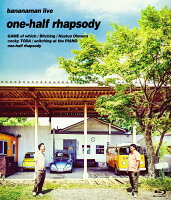 bananaman live one-half rhapsody【Blu-ray】