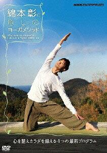 綿本彰の癒しのヨーガメソッド〜心を整えカラダを鍛える4つの最新プログラム〜 [ (趣味/教養) ]