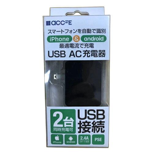 USB AC充電器 2台接続 iphone&android ブラック