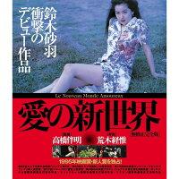 愛の新世界【Blu-ray】