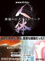 NHKスペシャル 人体 神秘の巨大ネットワーク 第2巻