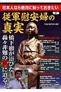 【送料無料】日本人なら絶対に知っておきたい従軍慰安婦の真実