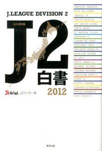 【送料無料】J2白書(2012) [ J's Goal ]