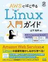 AWSではじめるLinux入門ガイド [ 山下 光洋 ]