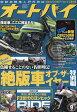 オートバイ 2016年 09月号 [雑誌]