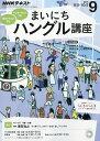 NHK ラジオ まいにちハングル講座 2016年 09月号 [雑誌]