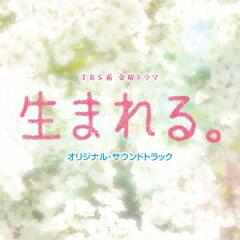 【送料無料】TBS系 金曜ドラマ「生まれる。」オリジナル・サウンドトラック