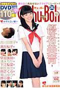 Chu→Boh(vol.63)