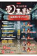 第3回将棋電王戦公式ガイドブック