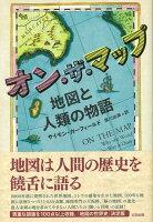 【バーゲン本】オン・ザ・マップ 地図と人類の物語