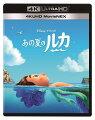 あの夏のルカ 4K UHD MovieNEX【4K ULTRA HD】