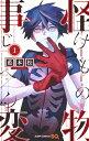 怪物事変 1 (ジャンプコミックス) [ 藍本 松 ]