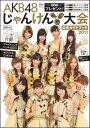 【送料無料】AKB48 じゃんけん選抜公式ガイドブック2011(仮)