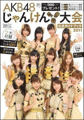 【送料無料】AKB48じゃんけん大会公式ガイドブック2011