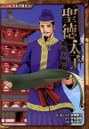 聖徳太子 飛鳥人物伝 (コミック版日本の歴史) [ 加来耕三 ]