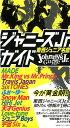 ジャニーズJr.ガイド 東西ジュニア名鑑 [ 神楽坂ジャニーズ巡礼団 ] - 楽天ブックス