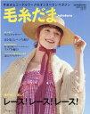 毛糸だま(Vol.190(2021 SU) 手あみとニードルワークのオンリーワンマガジン レース!レース!レース! (Let's knit series)