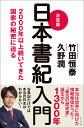 決定版日本書紀入門 2000年以上続いてきた国家の秘密に迫る [ 竹田恒泰 ] - 楽天ブックス