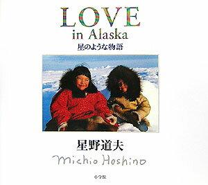 【送料無料】Love in Alaska