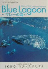 【送料無料】Blue lagoon [ 中村征夫 ]