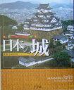 ビジュアル・ワイド日本の城